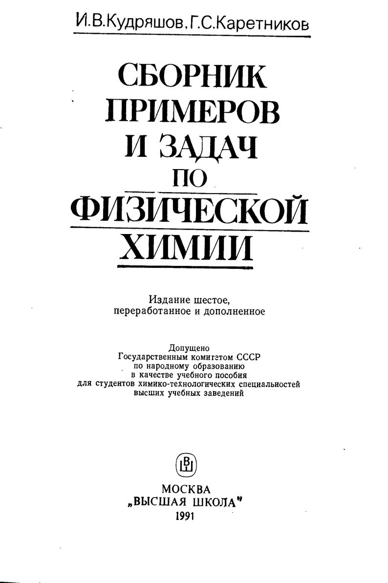 Васильева задач аналитической решебник сборника химии для по