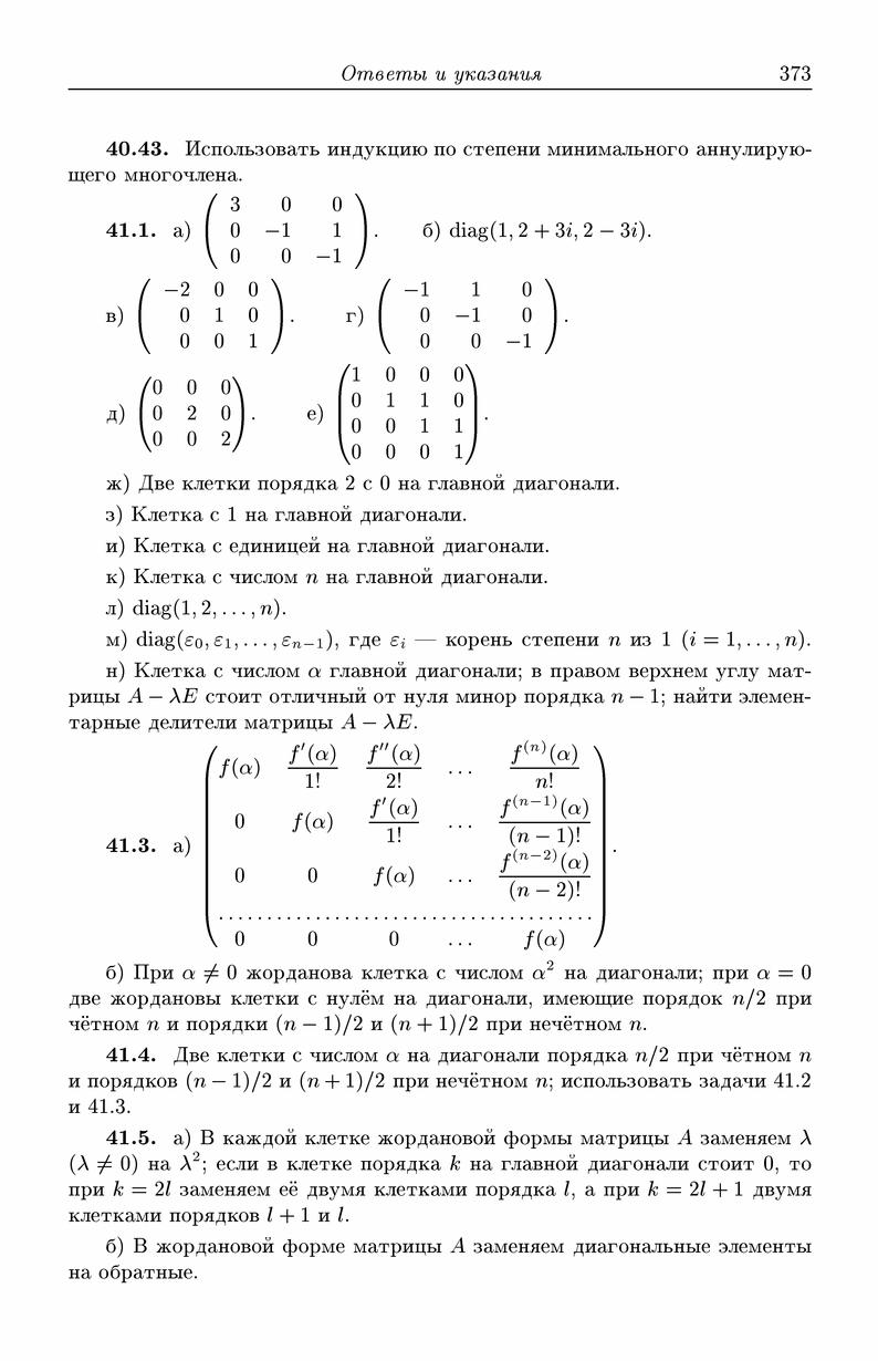 Решебник задачника кострикин