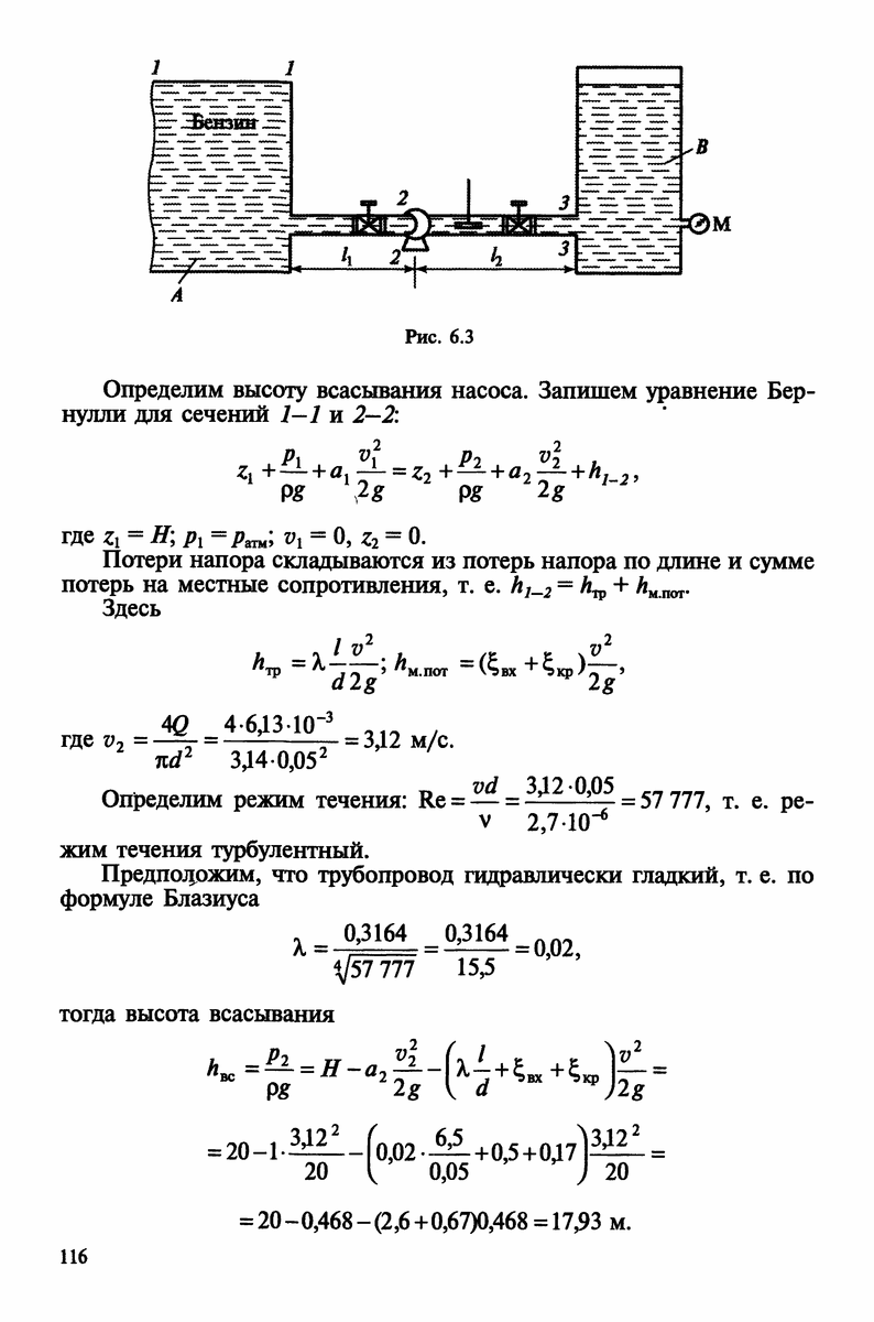 Задач сборнику по машиностроительной решебник гидравлике к