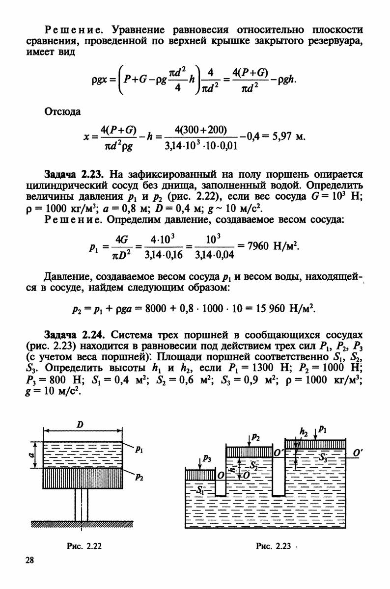 По гидравлике куколевского машиностроительной решебник